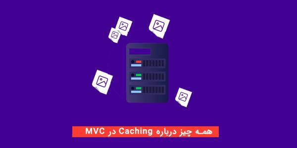 Caching در MVC