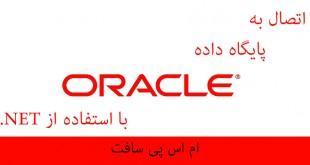 پایگاه داده Oracle