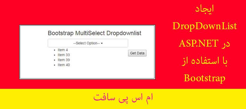 DropDownList