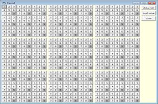 پروژه بازی sudoku