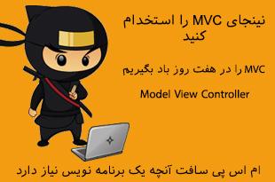 چرا MVC