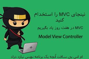 اعتبار سنجی در ASP.NET MVC