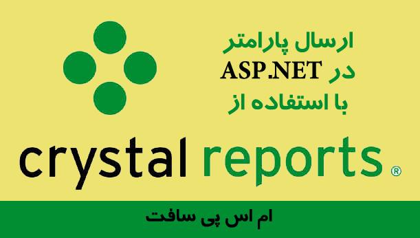 پارامتر در Crystal Report