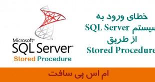 سیستم SQL Server