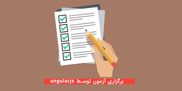 برگزاری آزمون توسط angularjs