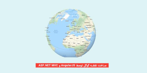 نقشه گوگل توسط AngularJS