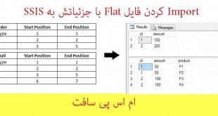 فایل Flat