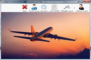 دفتر هواپیمایی