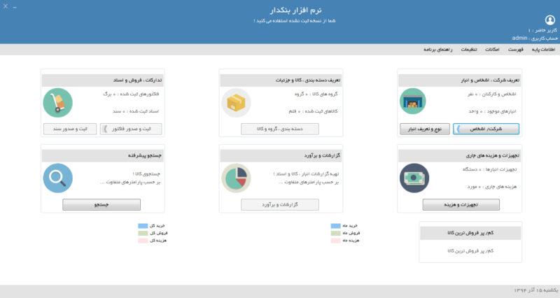 پروژه مدیریت انبار