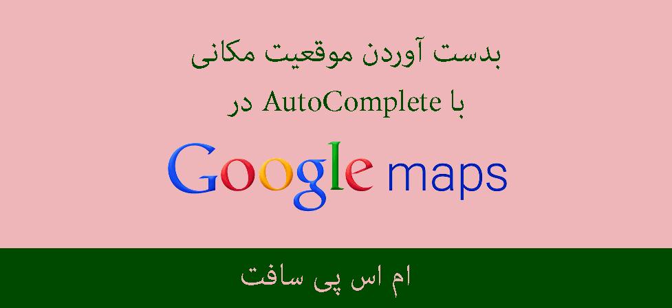 موقعیت مکانی با AutoComplete