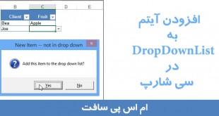 افزودن آیتم به DropDownList