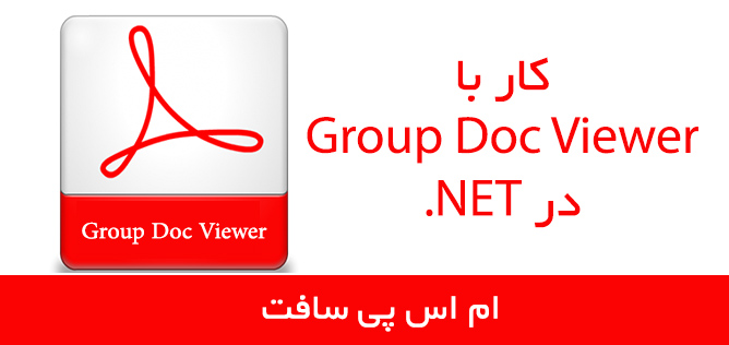 Group Doc Viewer