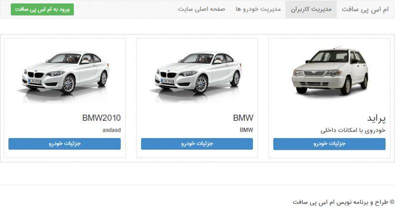 پروژه مدیریت نمایشگاه خودرو آنلاین در ASP.NET