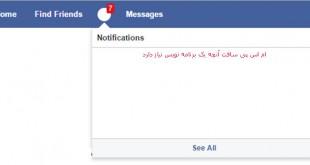 Notification شبیه به فیسبوک