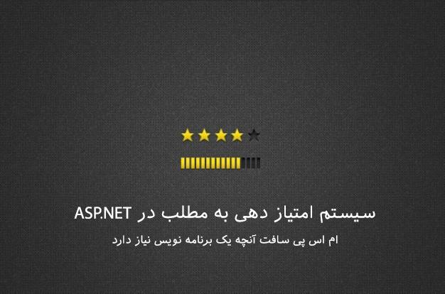 سیستم امتیازدهی در ASP.Net