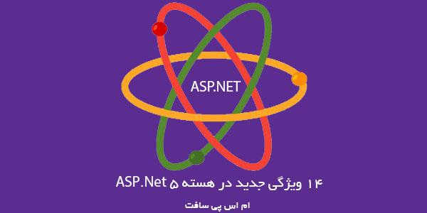 هسته ASP.Net 5