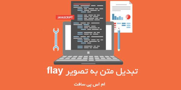 تبدیل متن به تصویر توسط Fly
