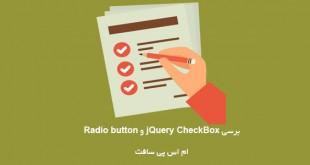 jQuery CheckBox