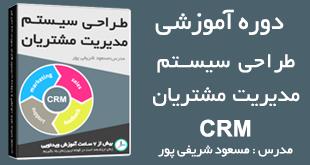 دوره طراحی و برنامه نویسی سیستم مدیریت مشتریان CRM