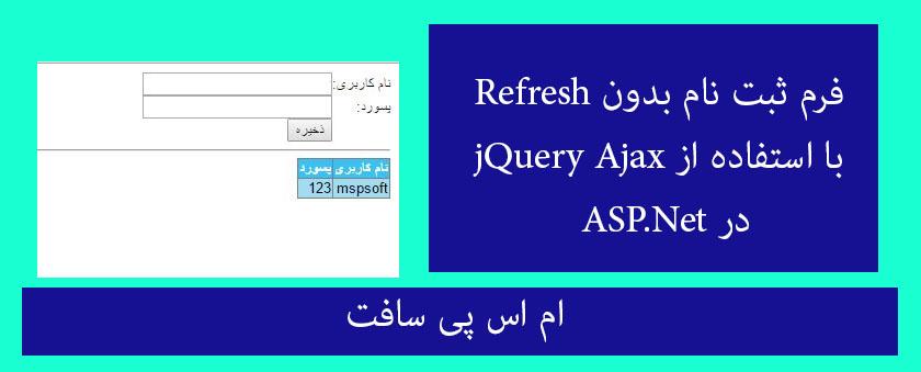 فرم ثبت نام بدون Refresh