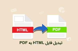 پروژه تبدیل html به PDF
