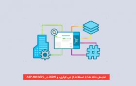 JSON در ASP.Net MVC