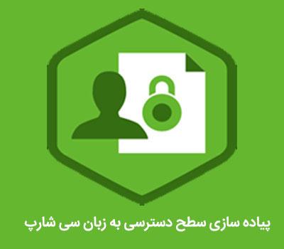سورس پروژه پیاده سازی سطح دسترسی به زبان سی شارپ