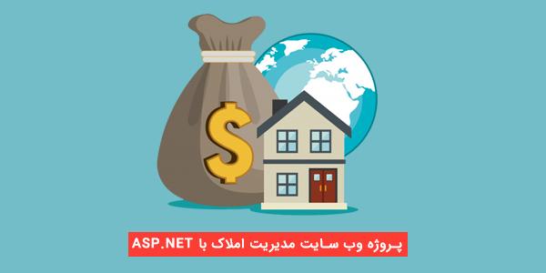 وب سایت مدیریت املاک