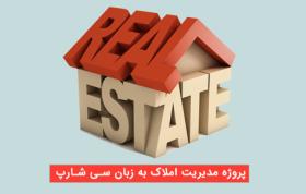 پروژه مدیریت املاک