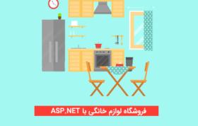 فروشگاه لوازم خانگی با ASP.NET