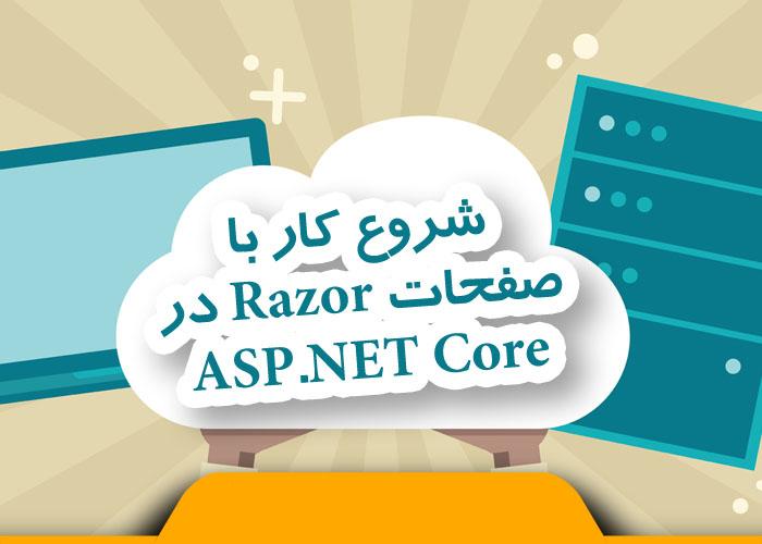 Razor در ASP.NET Core 2.0