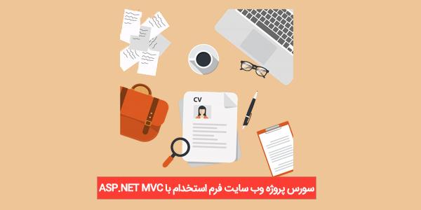 سورس پروژه وب سایت فرم استخدام با ASP.NET MVC