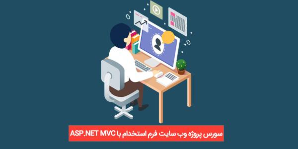 پروژه مدیریت ارزیابی و عملکرد به زبان VB.NET