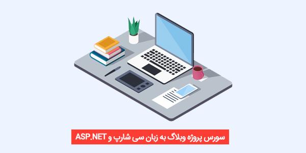 سورس پروژه وبلاگ به زبان سی شارپ و ASP.NET