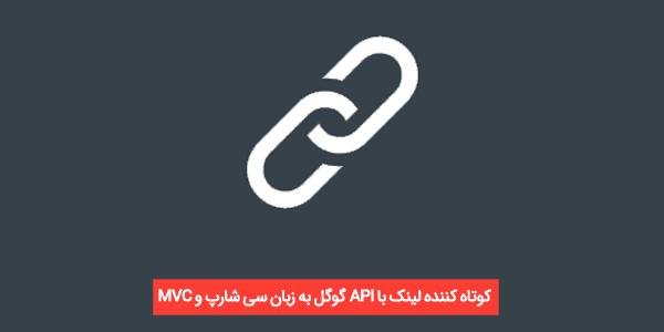 کوتاه کننده لینک با API