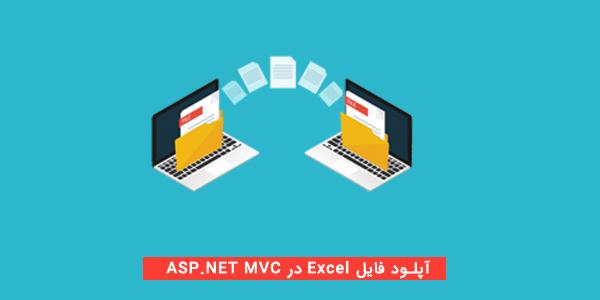 آپلود فایل Excel در ASP.NET MVC