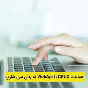 عملیات CRUD با WebApi