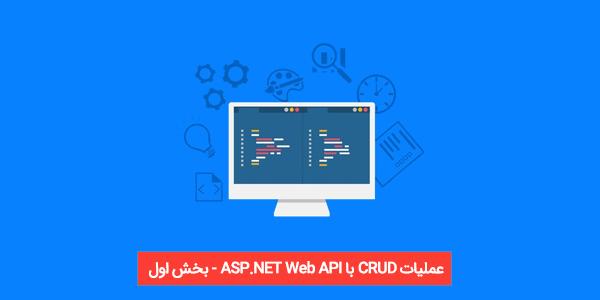 عملیات CRUD با Web API