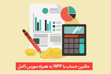 ماشین حساب با WPF