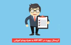 کریستال ریپورت در ASP.NET