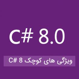 ویژگی های کوچک C# 8