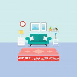 فروشگاه آنلاین فرش با ASP.NET