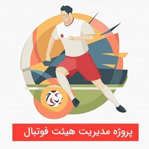 مدیریت هیئت فوتبال