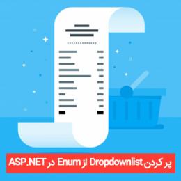 پر کردن Dropdownlist از Enum در ASP.NET با استفاده از C# و VB.NET