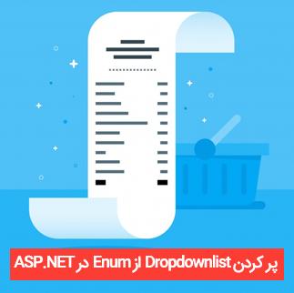 پر کردن Dropdownlist از Enum