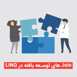 Join های توسعه یافته در LINQ
