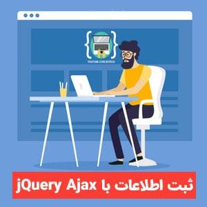 ثبت اطلاعات با jQuery Ajax