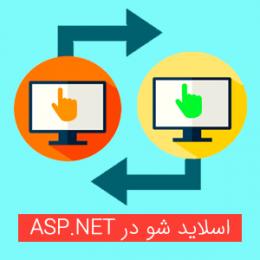 چگونه با استفاده از AJAX Library Tool یک اسلاید شو در ASP.NET بسازیم