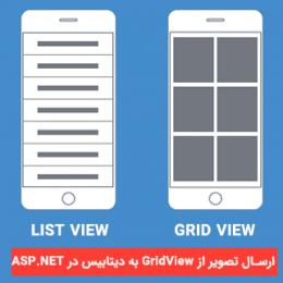 ارسال تصویر از GridView به دیتابیس در ASP.NET