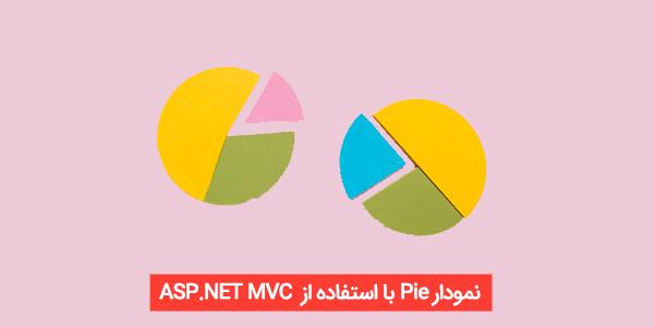 نمودار Pie